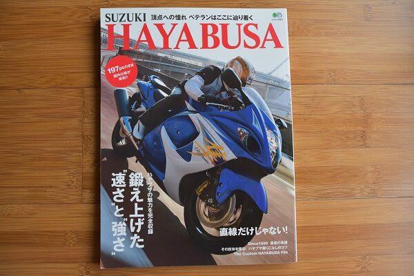 エイ出版社のSUZUKI_HAYABUSA