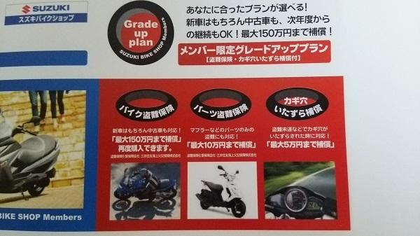 バイクの盗難保険のパンフレット