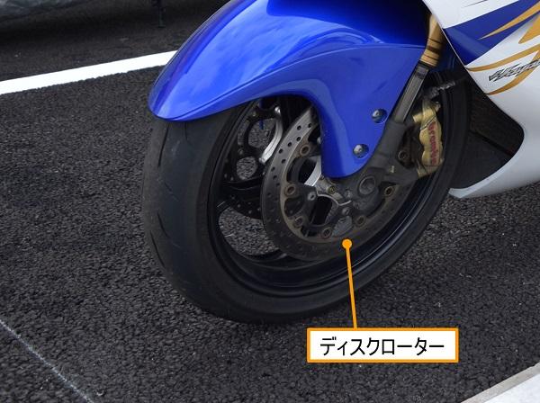 スズキのメガスポーツバイク_隼のディスクローター