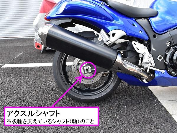 バイクのアクスルシャフト