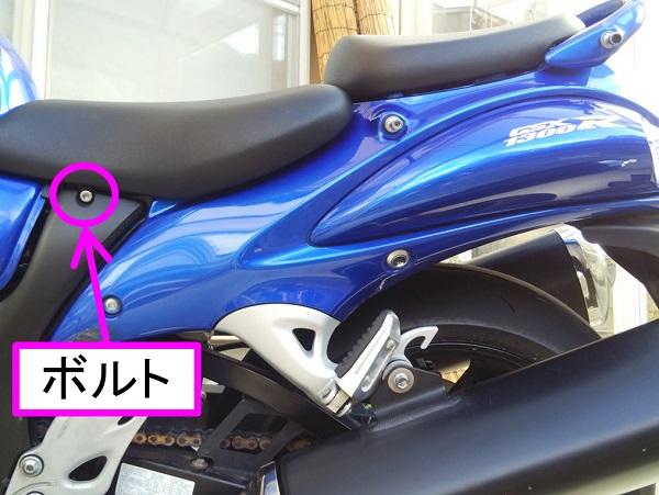 スズキのメガスポーツバイク隼のシートを締結しているボルト