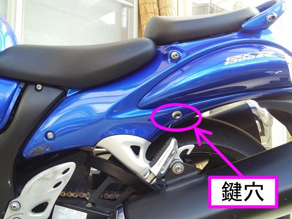スズキのメガスポーツバイク隼のリアシート下の鍵穴