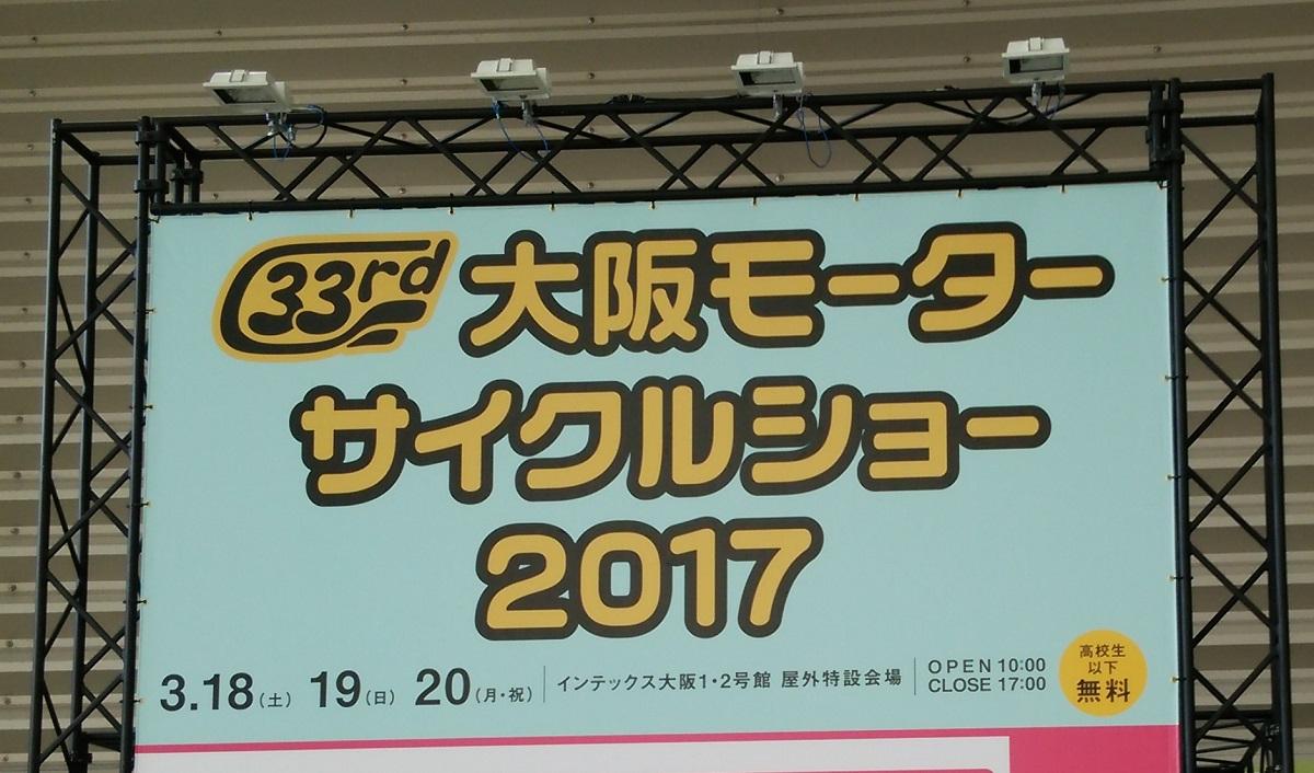2017年大阪モーターサイクルショーの看板