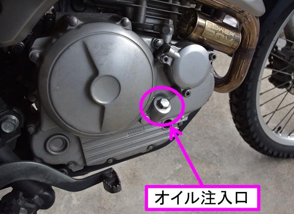 ヤマハのオフロードバイクのセロー250のエンジンにあるオイル注入口