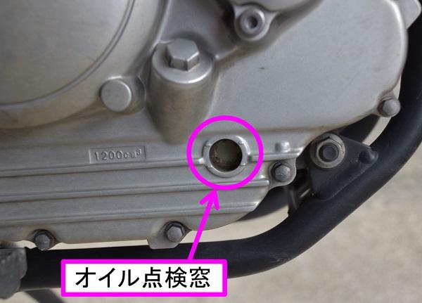 ヤマハのオフロードバイクのセロー250のエンジンのオイル点検窓
