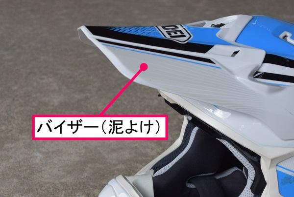SHOEIのモトクロス用のヘルメットのVFX-WのSEARのバイザー