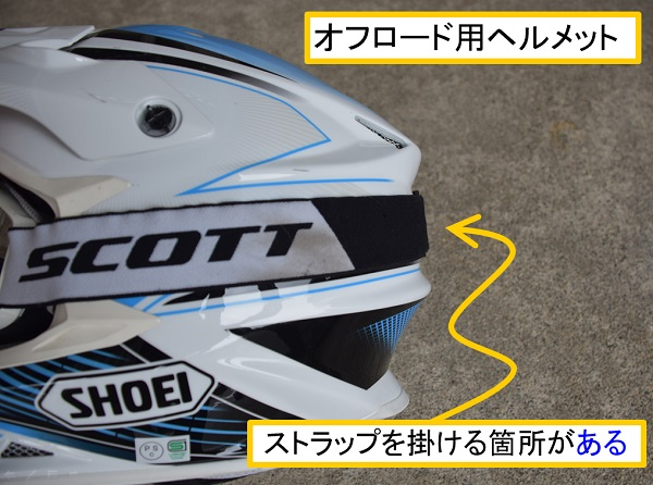 SHOEIのモトクロス用のヘルメットのVFX-WのSEARにSCOTTのオフロードゴーグルを装着した様子