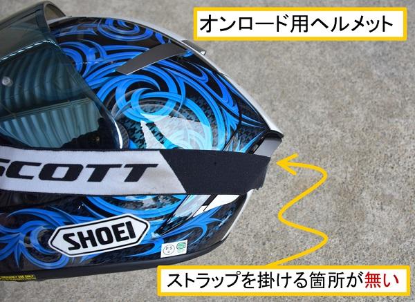 SHOEIのフルフェイスヘルメットのX-Fourteen_KAGAYAMAにSCOTTのオフロードゴーグルを装着した様子