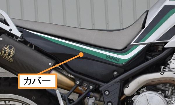 ヤマハのオフロードバイクのセロー250のカバー