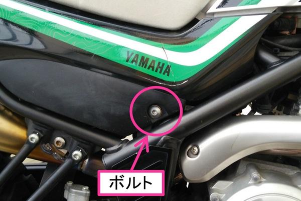 ヤマハのオフロードバイクのセロー250のカバーを締結しているボルト