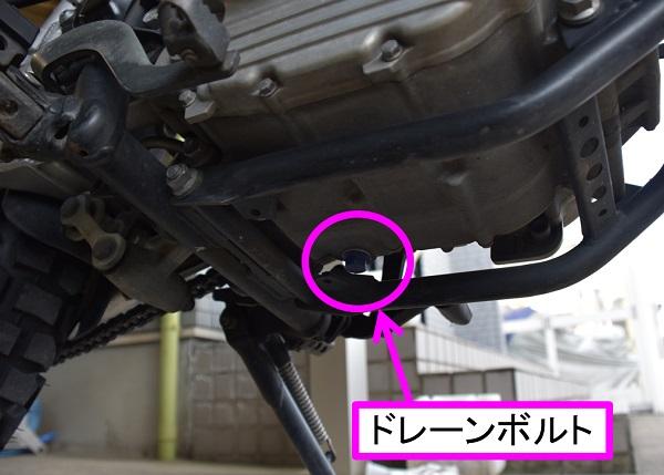 ヤマハのオフロードバイクのセロー250のエンジンの下にあるドレーンボルト