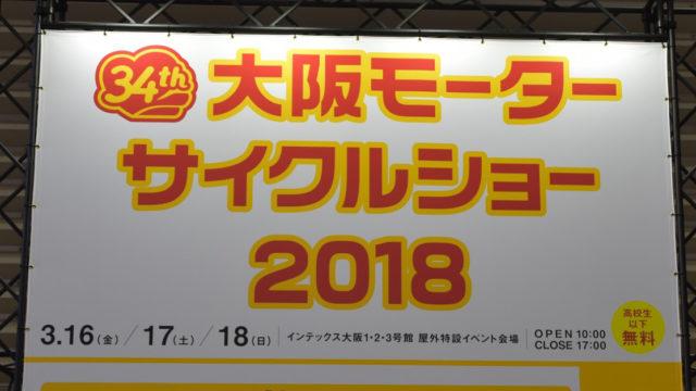 第34回大阪モーターサイクルショー2018 インテックス大阪 看板