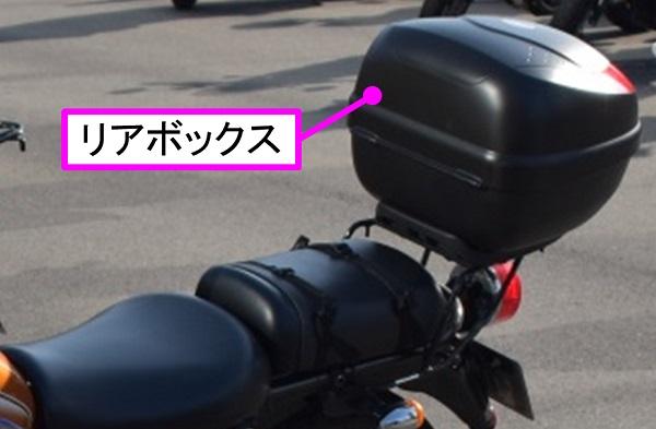 バイクに装着されたリアボックス