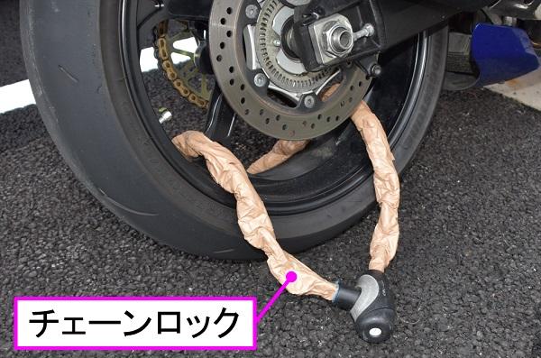 バイクのタイヤとホイールに掛かっているチェーンロック