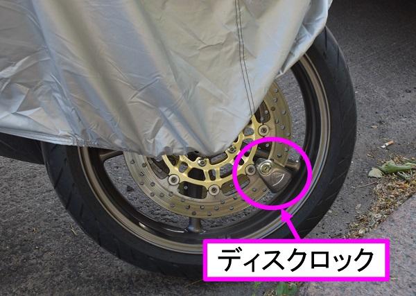 バイクのディスクローターに付いているディスクロック