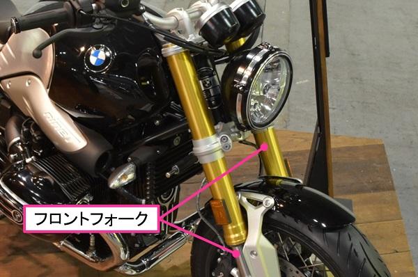 バイクのフロントフォーク