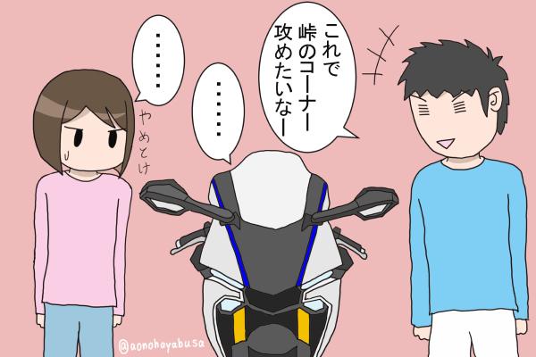 ヤマハ スーパースポーツバイク リッターSS YZF-R1M バイク談義をする人