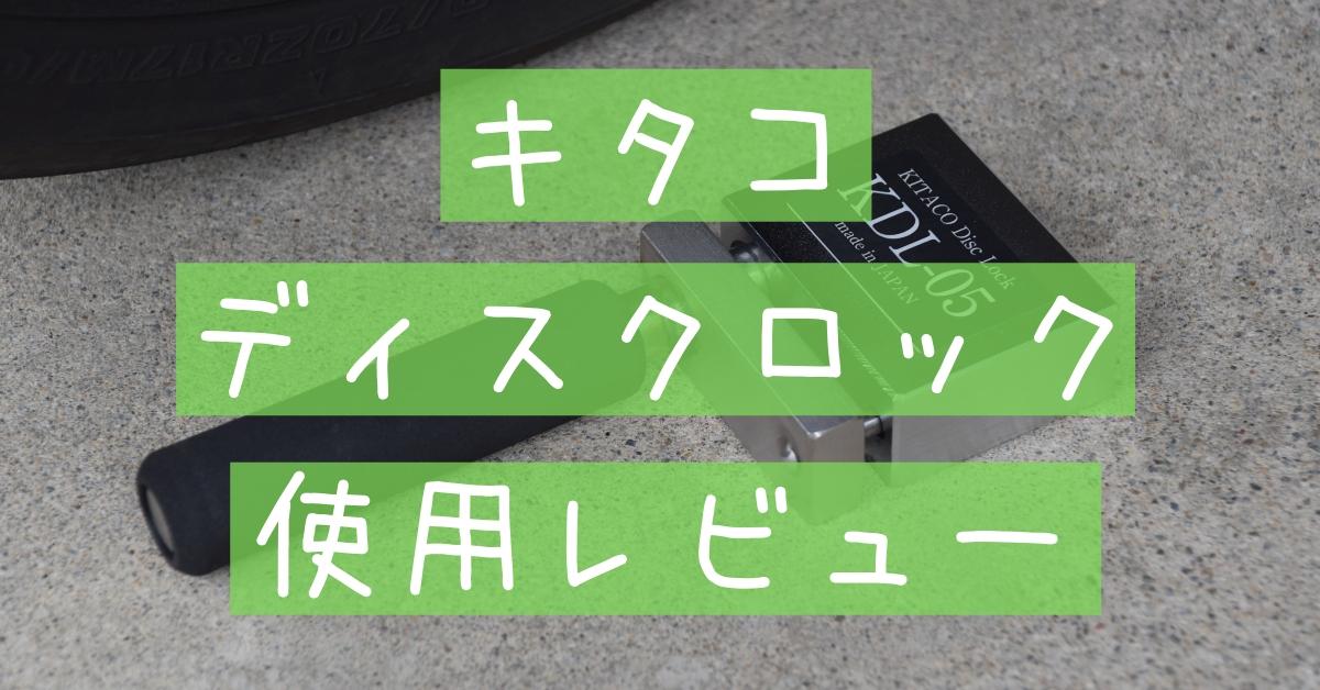 キタコ ディスクロック KDL-05 レビュー