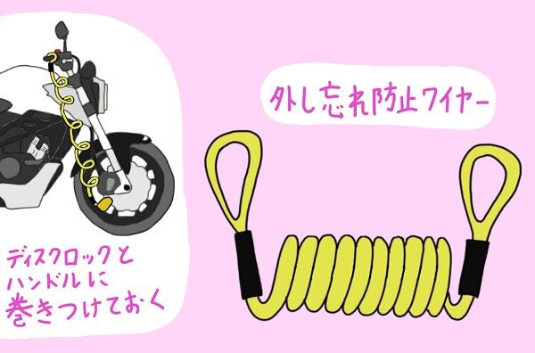 バイク用のディスクロック外し忘れ防止ワイヤーとホンダのCB125Rのイラスト