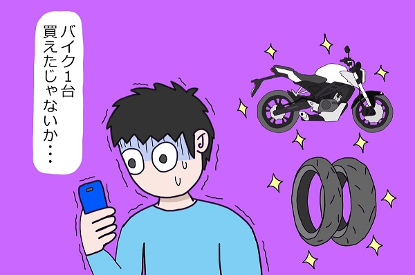 ホンダのバイクのCB125Rとタイヤとスマホを見て青ざめる人