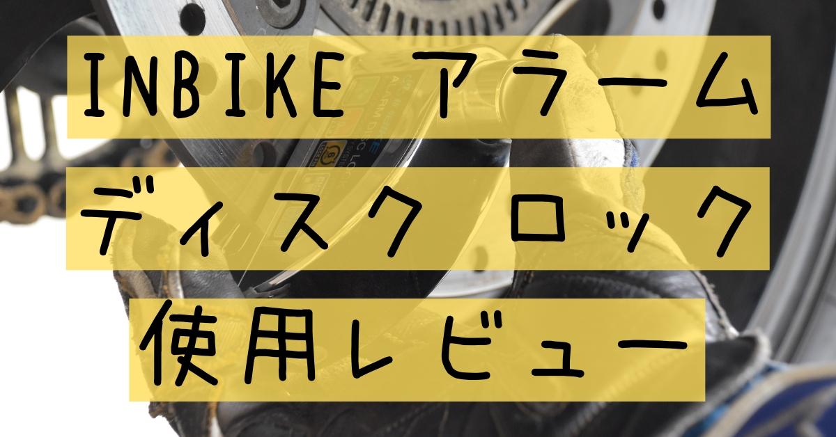 INBIKE アラームディスクロック CR3603(シルバー) レビュー