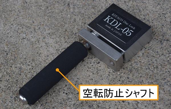 キタコのディスクロックのKDL-05の空転防止シャフト