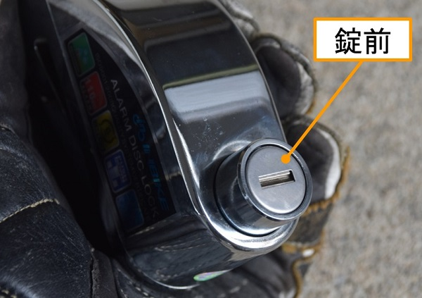 INBIKE CR3603 アラームディスクロック 錠前