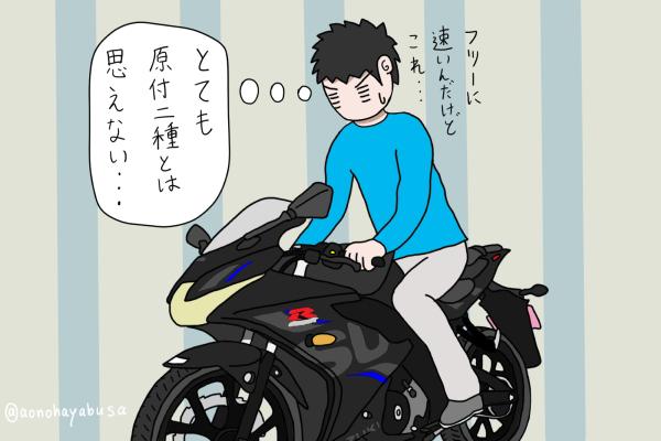スズキ GSX-R125 2019 バイクにまたがる人