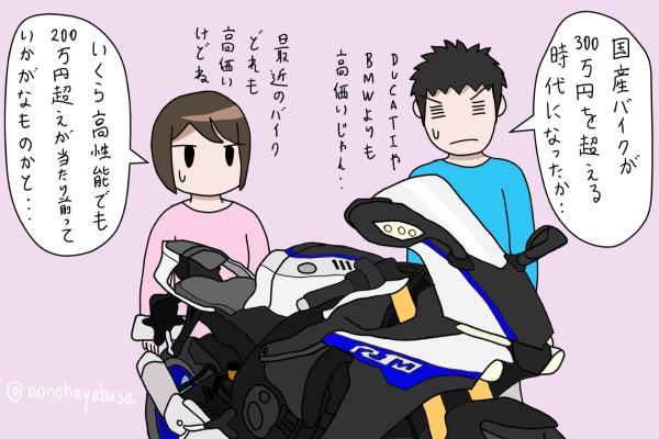 ヤマハ YZF-R1M あおぶさモーターサイクル