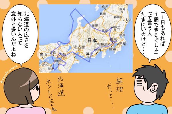 北海道の地図を眺める人