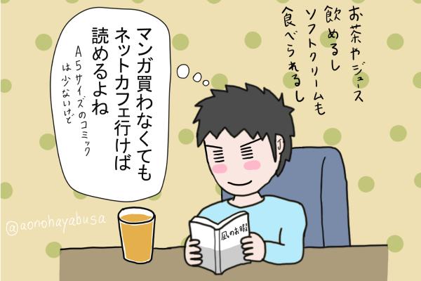 ネットカフェ マンガを読む人