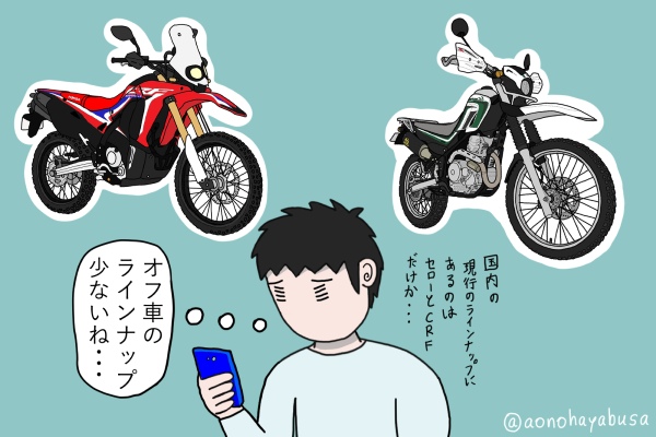 オフロードバイク ホンダ CRF250RALLY レッド ヤマハ セロー250 ホワイト スマホを眺める人