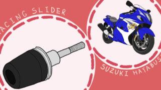 スズキ メガスポーツバイク 隼 アグラス レーシングスライダー