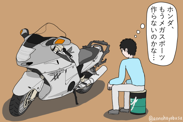 ホンダ メガスポーツバイク CBR1100XXブラックバード グレー バイク用エンジンオイルの缶に腰掛ける人