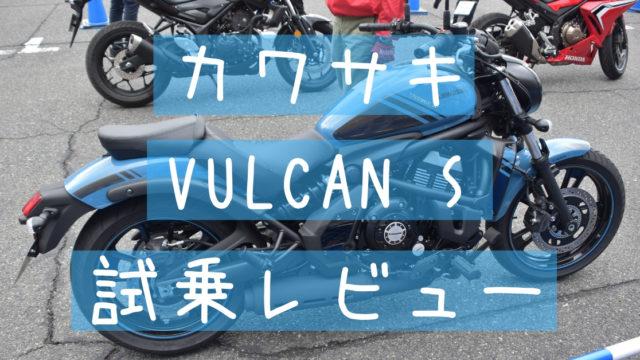 カワサキ VULCAN S 試乗レビュー 第35回大阪モーターサイクルショー2019