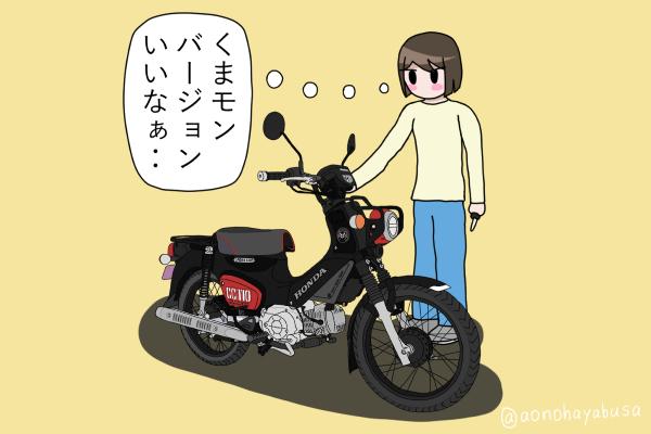 ホンダ バイク 原付二種 クロスカブ110 くまモンバージョン バイクのハンドルに手を掛ける人