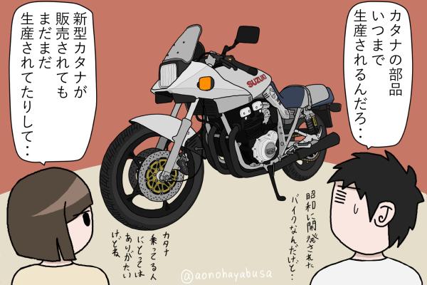 スズキ カタナ GSX1100S バイクを眺める人