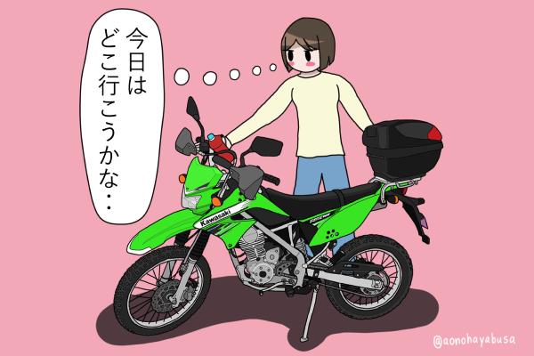 カワサキ オフロードバイク KLX125 リアキャリア トップケース ハンドガード ドリンクホルダー バイクに手を伸ばす人