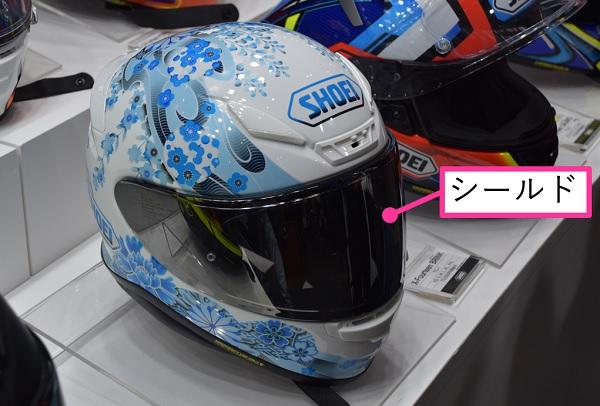 SHOEI Z-7 ヘルメット シールド