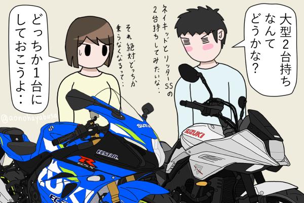 スズキ バイク リッターSS GSX-R1000R ネイキッド 新型カタナ バイクを眺める人