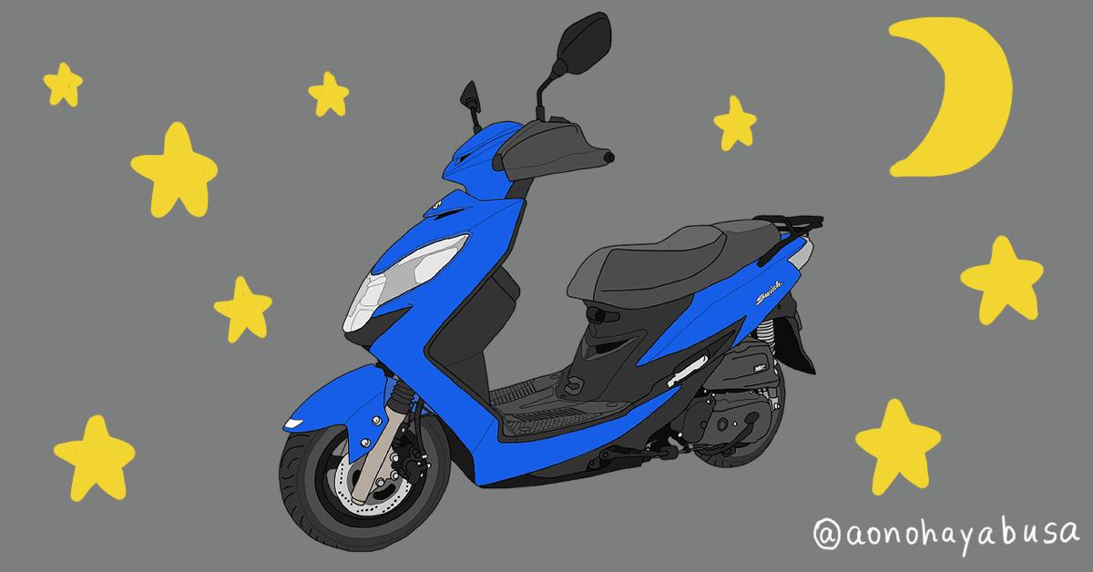 スズキ バイク スクーター 原付二種 swish LIMITED ブルー 夜