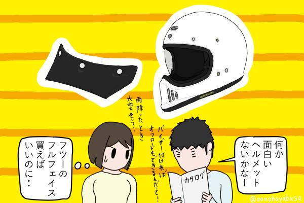 SHOEI ヘルメット EX-ZERO バイザー カタログを眺める人