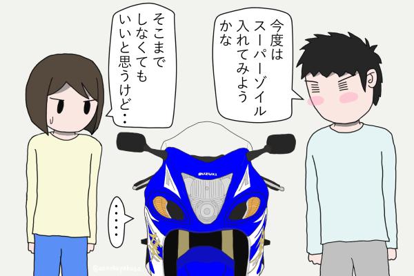 スズキ メガスポーツバイク 隼 2014年式 ブルー バイクを眺める人