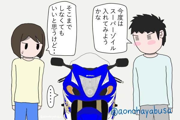 スズキ バイク 隼 バイクを眺める人 イラスト