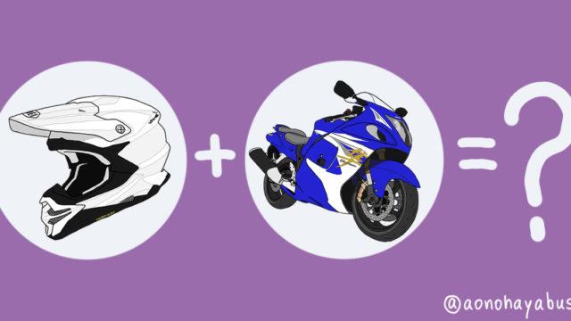 SHOEI オフロード モトクロス ヘルメット VFX-WR ホワイト スズキ メガスポーツ バイク 隼 2014年式 ブルー