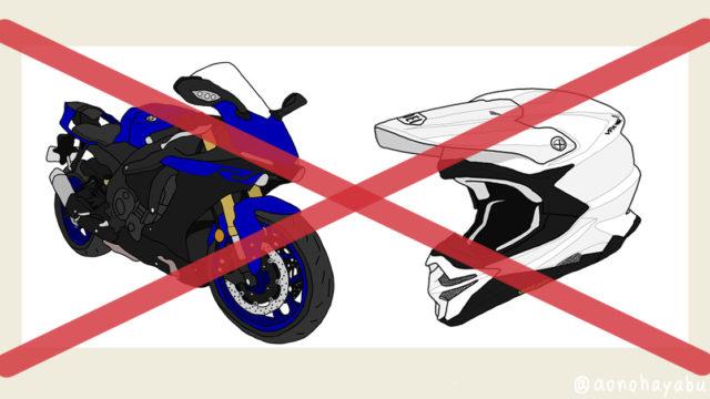 ヤマハ バイク リッターSS YZF-R1 2019年式 ブルー プレスト SHOEI ヘルメット モトクロス VFX-WR ホワイト