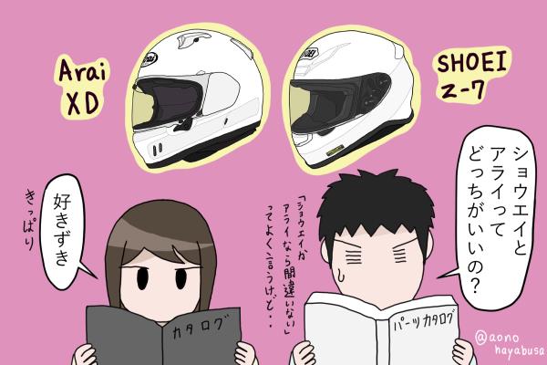 バイク ヘルメット オンロード Arai XD SHOEI Z-7 ホワイト カタログを眺める人