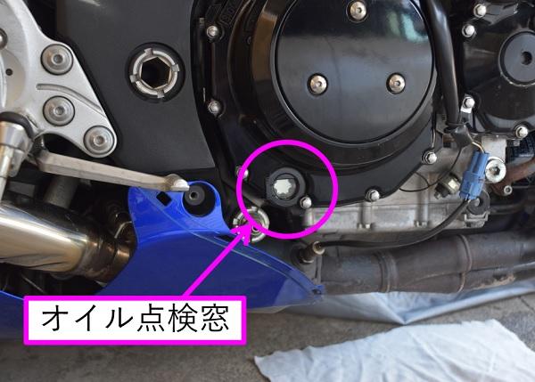 スズキのメガスポーツバイクの隼のエンジンのオイル点検窓