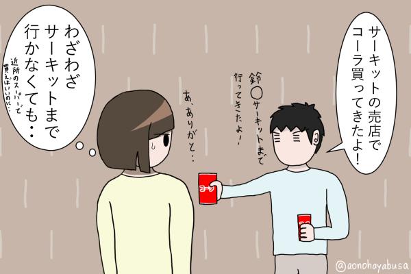 コーラを手渡す人 冷や汗をかく人