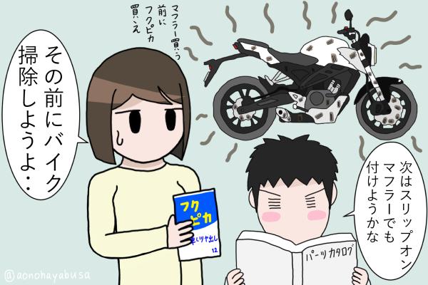 汚れているバイク バイク用品のカタログを眺める人 呆れながら掃除を促す人